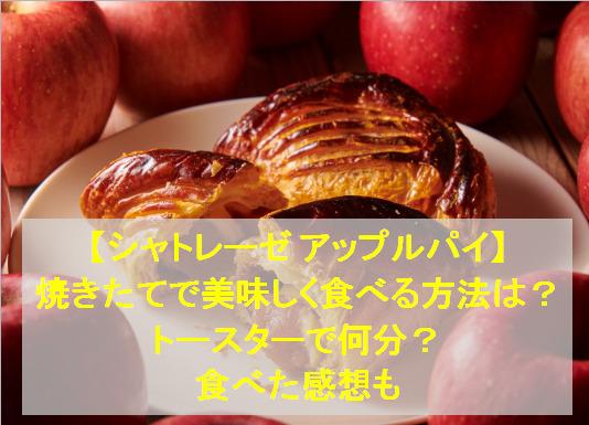 【シャトレーゼ アップルパイ】を焼きたてで美味しく食べる方法は?トースターで何分?食べた感想も