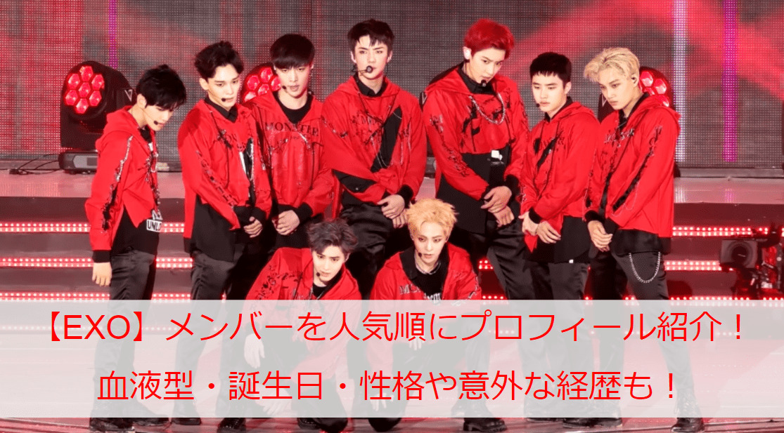 【EXO】メンバーを人気順にプロフィール紹介!血液型・誕生日・性格や意外な経歴も!