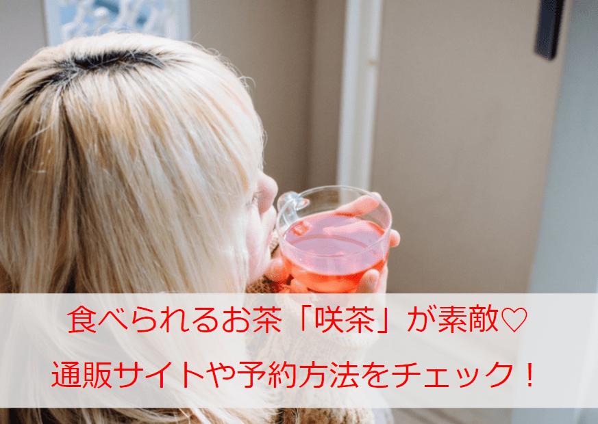食べられるお茶「咲茶」が素敵♡オンラインで購入できる通販サイトや予約方法をチェック!