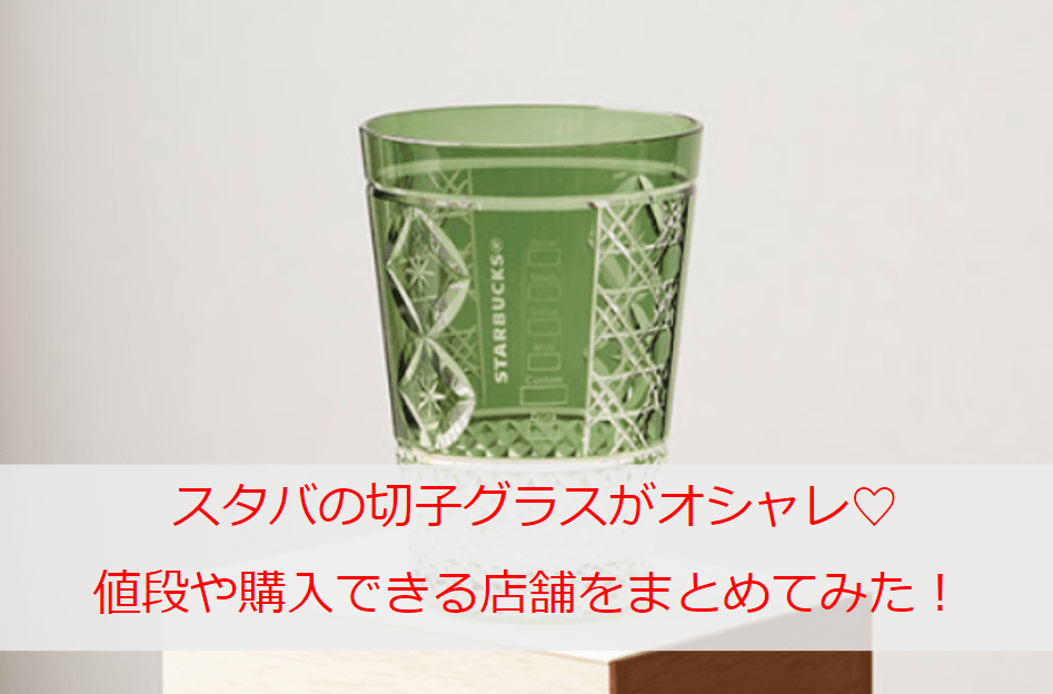 スタバの切子グラスがオシャレ♡墨田区限定って本当?値段や購入できる店舗をまとめてみた!