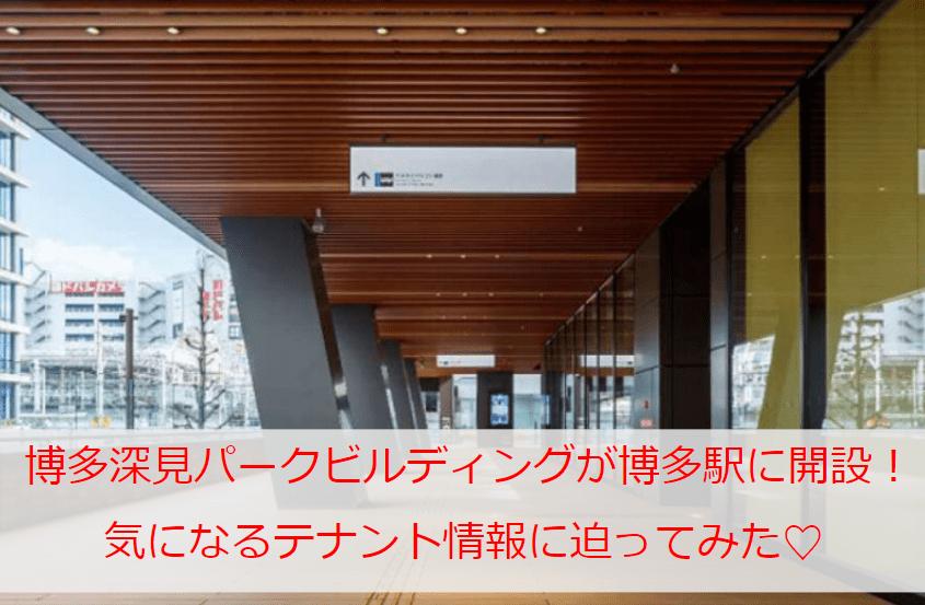 博多深見パークビルディングが博多駅に開設!気になるテナント情報に迫ってみた♡