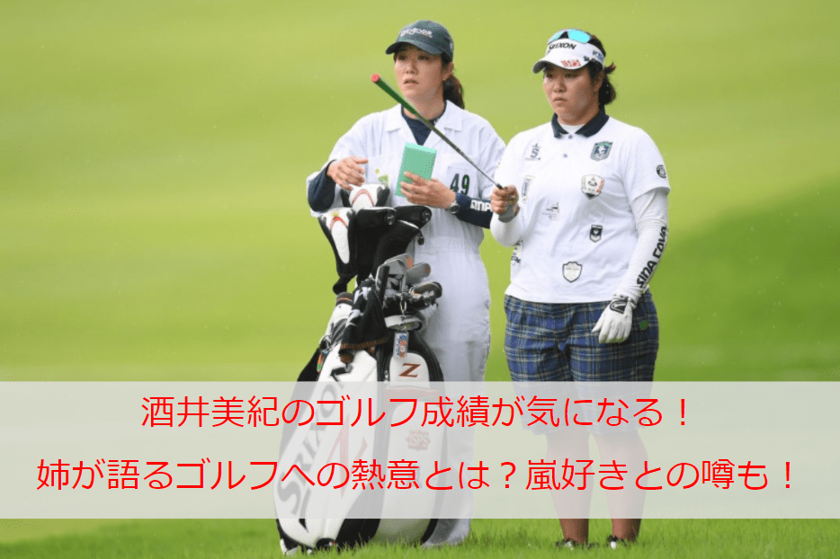 酒井美紀のゴルフ成績が気になる!姉が語るゴルフへの熱意とは?嵐好きとの噂も調査!