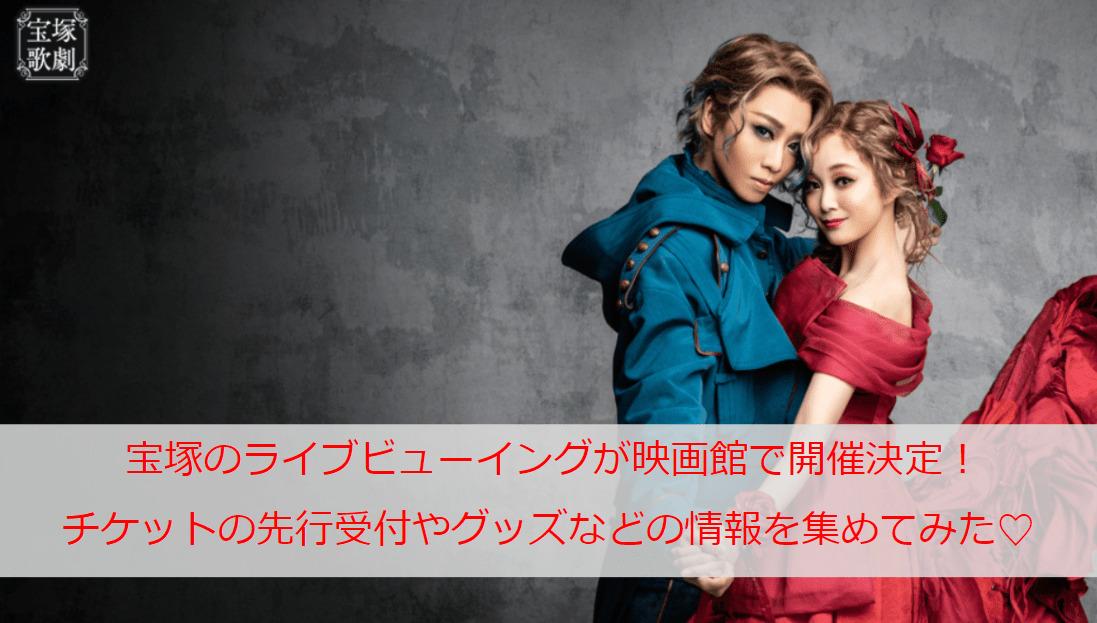 宝塚のライブビューイングが映画館で開催決定!チケットの先行受付やグッズなどの情報を集めてみた♡