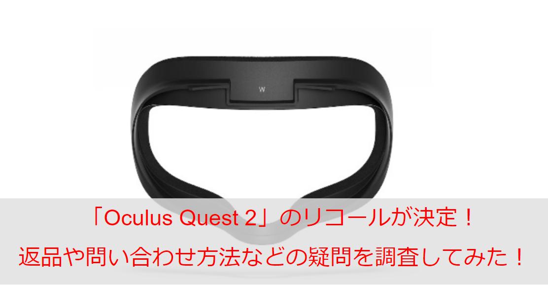「Oculus Quest 2」のリコールが決定!返品や問い合わせ方法などの疑問を調査してみた!