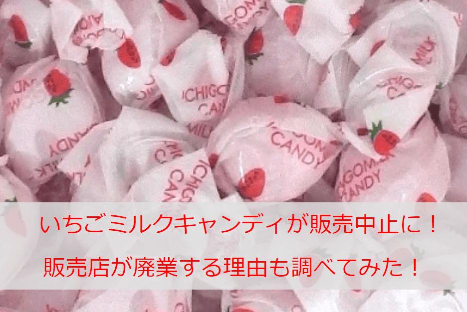 いちごミルクキャンディが販売中止に!通販で売り切れ続出って本当?販売店が廃業する理由も調べてみた!