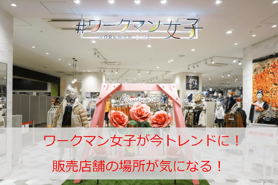 ワークマン女子が今トレンドに!販売店舗の場所が気になる!大阪や横浜では混雑で整理券が必要になるって本当?