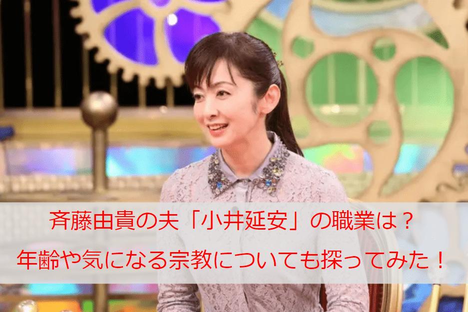 斉藤由貴の夫「小井延安」の職業は?年齢や気になる宗教についても探ってみた!