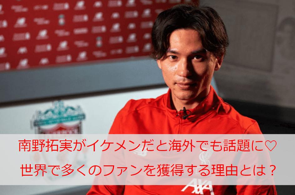 南野拓実がイケメンだと海外でも話題に♡日本や世界で多くのサッカーファンを獲得する理由に迫る!
