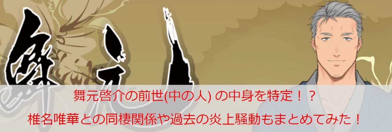 舞元啓介の前世(中の人) の中身を特定!? 椎名唯華との同棲関係や過去の炎上騒動もまとめてみた!