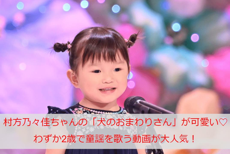 村方乃々佳ちゃんの歌う「犬のおまわりさん」が可愛い♡わずか2歳で童謡を歌う動画が大人気!