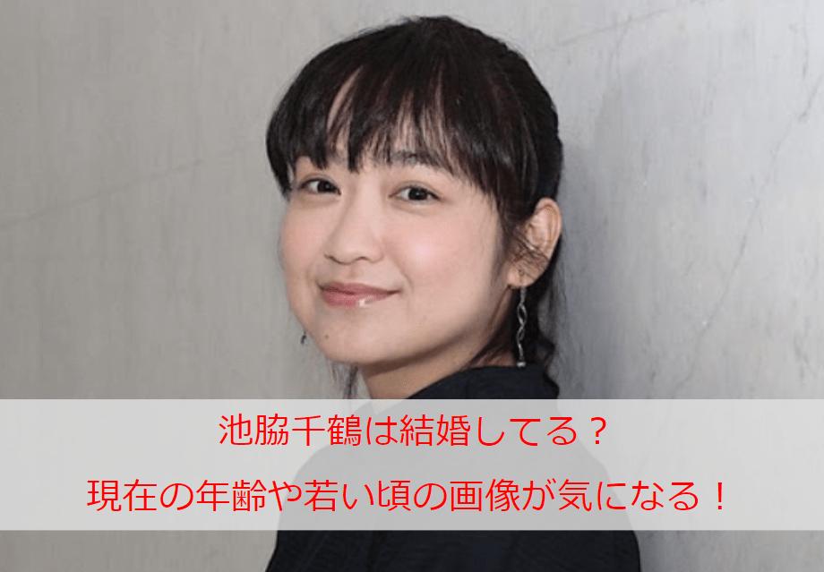 池脇千鶴は結婚してる?現在の年齢や若い頃の画像が気になる!「ジルバ」での役作りについても調査!