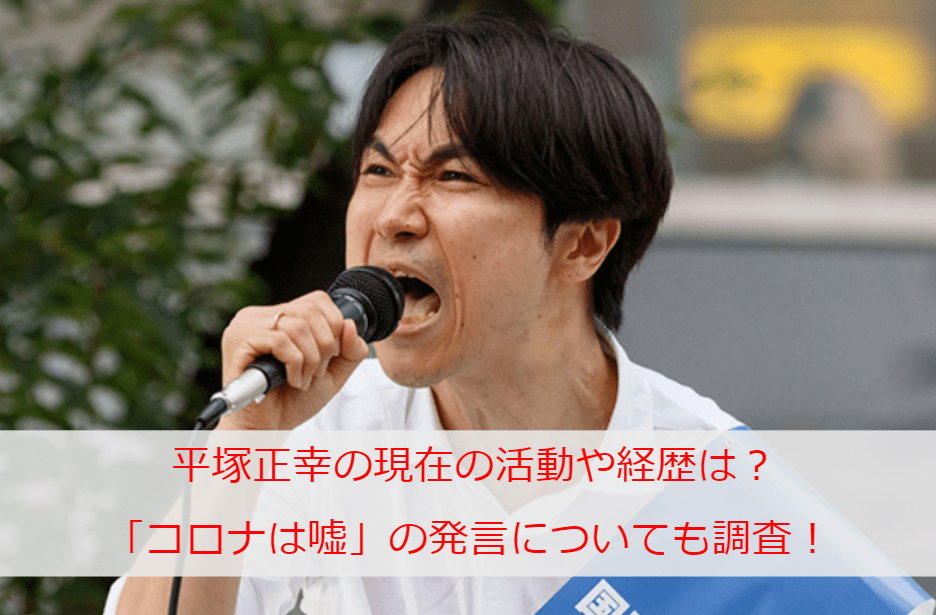 平塚正幸の現在の活動や経歴は?「頭おかしい」と言われてしまう理由や「コロナは嘘」の発言についても調査!