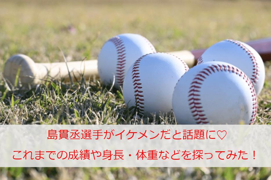 島貫丞選手がイケメンだと話題に♡これまでの成績や身長・体重などのプロフィールを探ってみた!