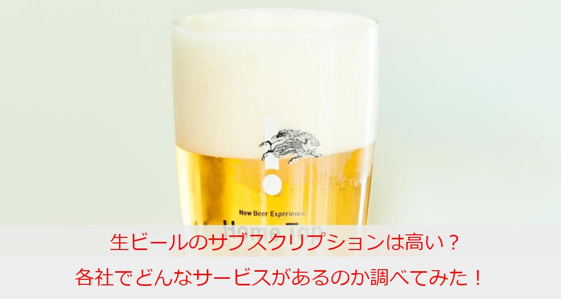 生ビールのサブスクリプションは高い?キリン・アサヒ・サントリーでどんなサービスがあるのか調べてみた!