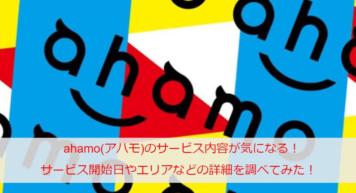 ahamo(アハモ)のサービス内容が気になる!サービス開始日やエリアなどの詳細を調べてみた!