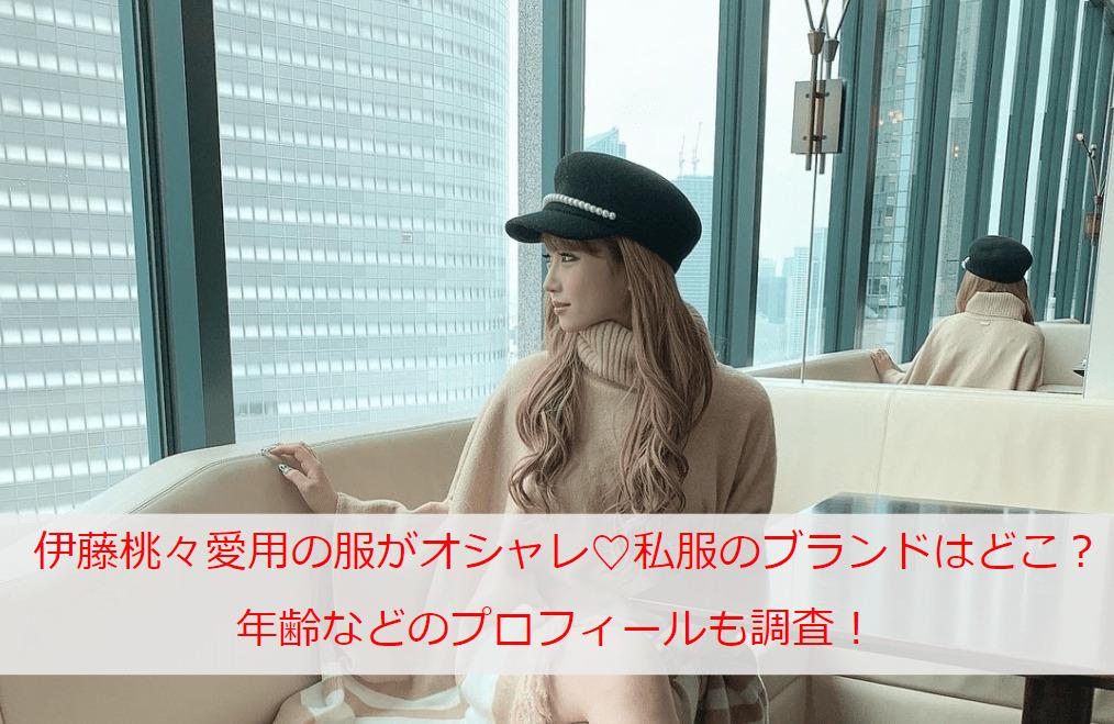 伊藤桃々愛用の服がオシャレ♡私服のブランドはどこ?年齢などのプロフィールも調査!