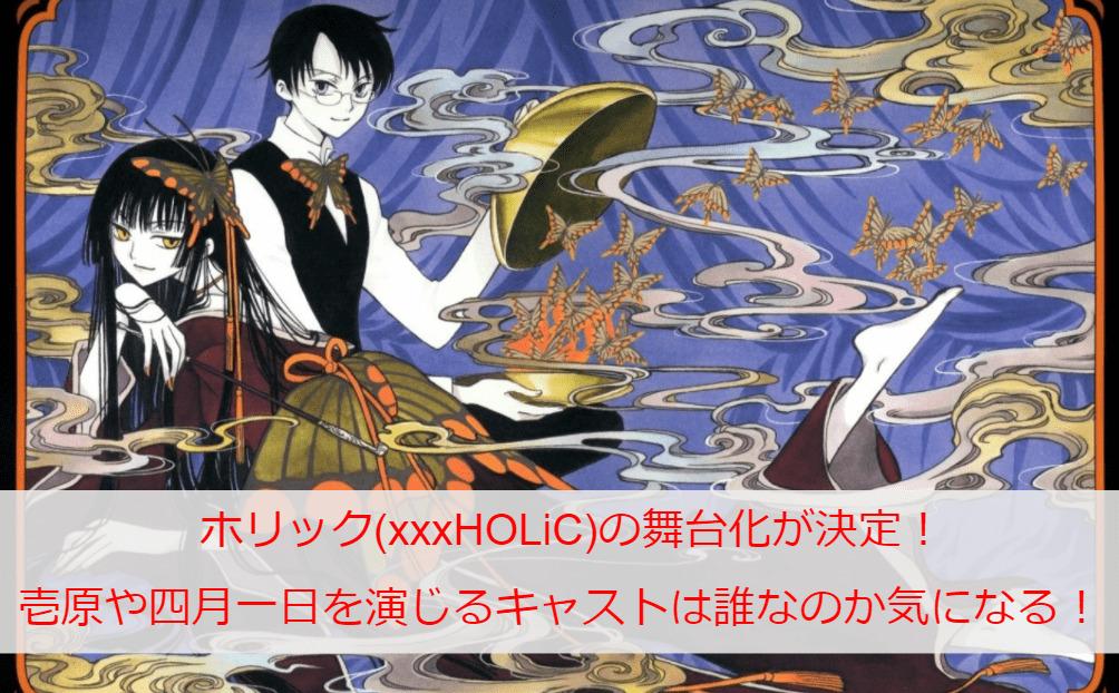 ホリック(xxxHOLiC)の舞台化が決定!壱原や四月一日を演じるキャストは誰なのか気になる!