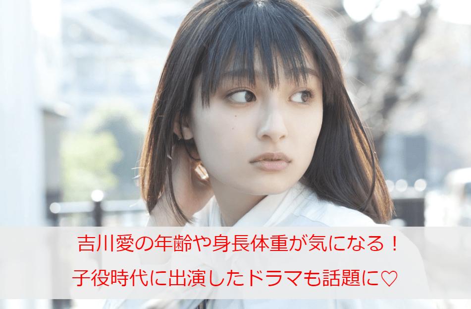 吉川愛の年齢や身長体重が気になる!子役時代に出演したドラマも話題に♡横浜流星との熱愛報道も!?