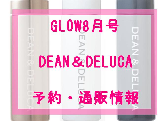 GLOW8月号ディーン&デルーカ予約・通販情報