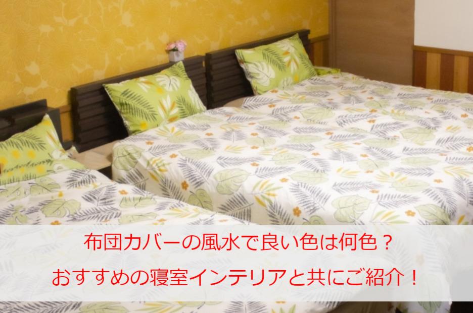 布団カバーの風水で良い色は何色?おすすめの寝室インテリアと共にご紹介!