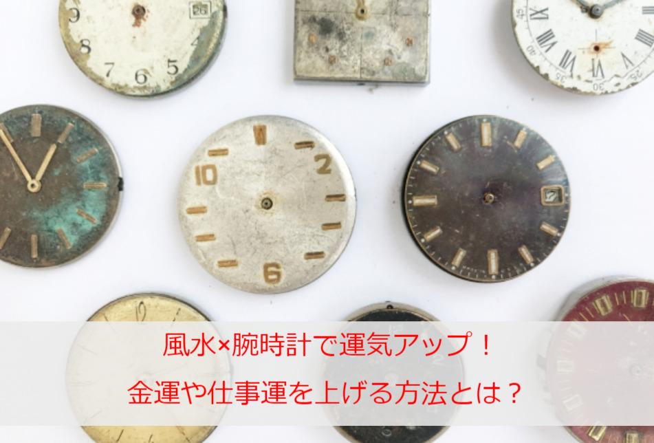 風水×腕時計で運気アップ!金運や仕事運を上げる方法とは?文字盤の色も要チェック!
