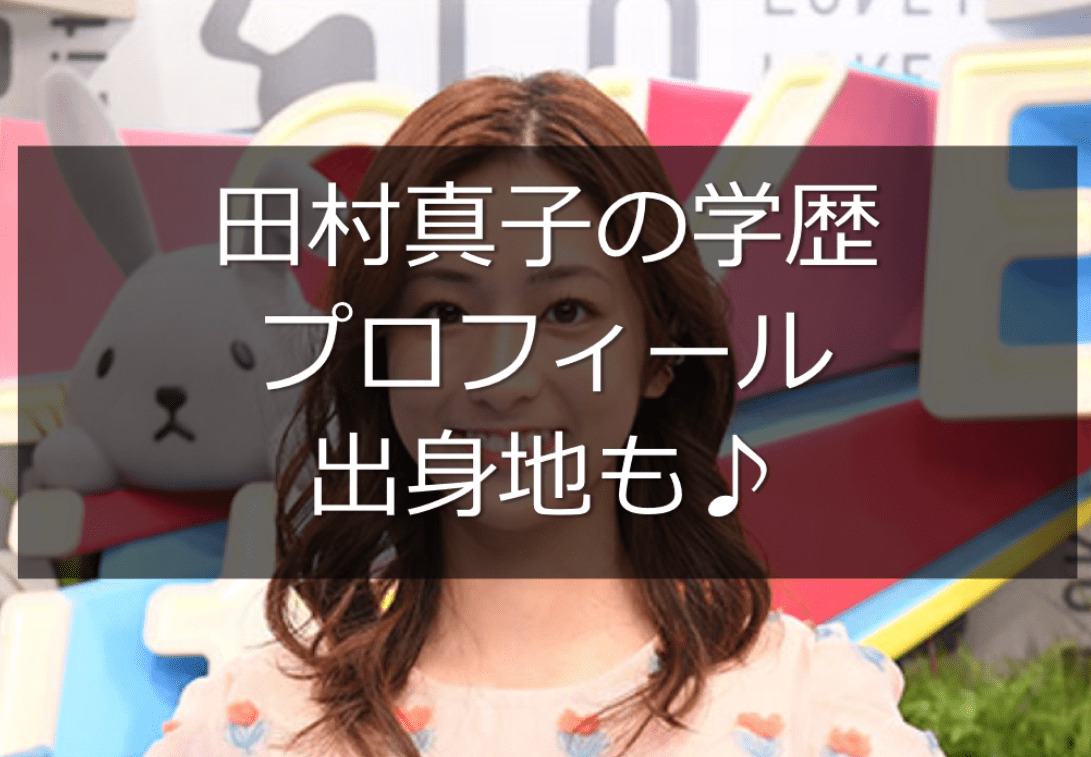 田村真子さんの学歴中学・高校・大学まとめ!出身地も調査