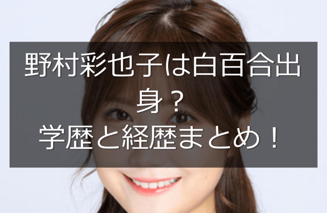 野村彩也子は白百合出身?学歴高校・大学と経歴も調査!