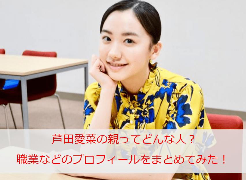 芦田愛菜の親ってどんな人?エリートとの噂は本当?職業などのプロフィールをまとめてみた!