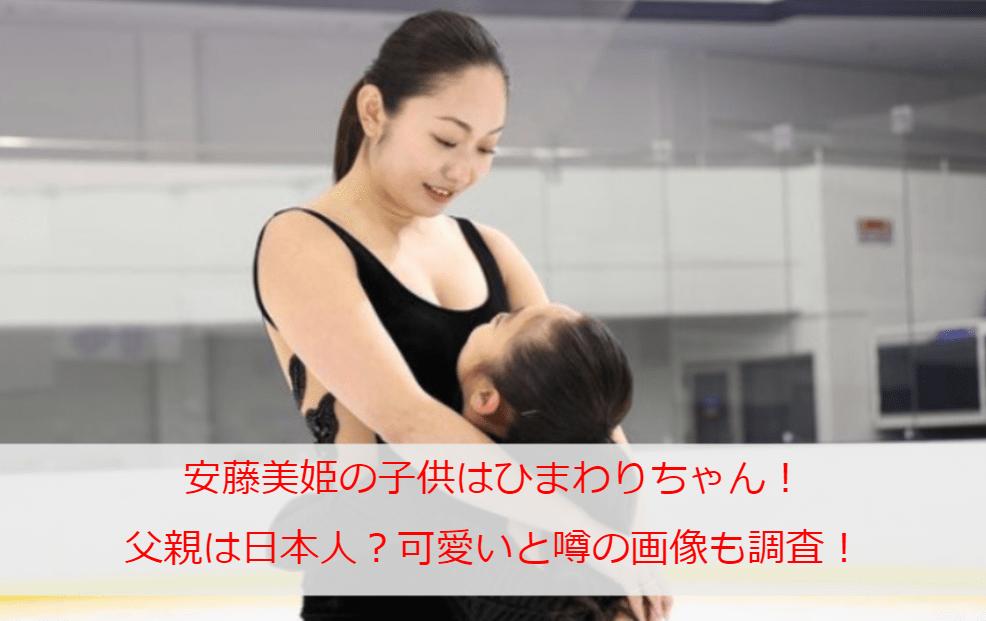 安藤美姫の子供はひまわりちゃん!父親は日本人?可愛いと噂の画像も調査!